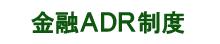 金融ADR制度