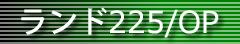 ランド225OP