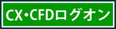 CX/CFD会員ログオン