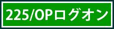 225会員ログオン